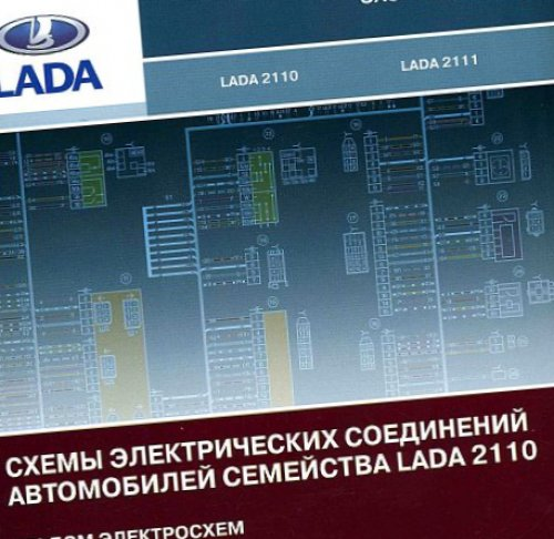...технологической документации автомобилей семейства LADA 2110 и состоит из 21 схемы электрических соединений.