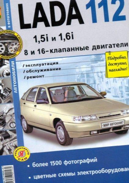 Руководство ВАЗ 2112