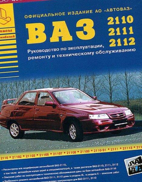 Руководство по эксплуатации, ремонту и техническому обслуживанию.- Рассмотрены все модификации автомобилей ВАЗ 2110...