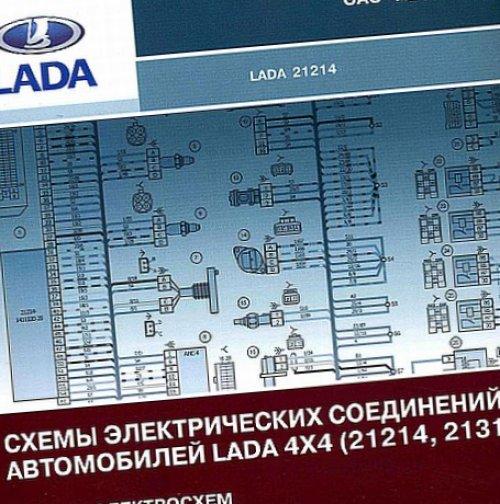 Автомобили Lada 4х4 (21214