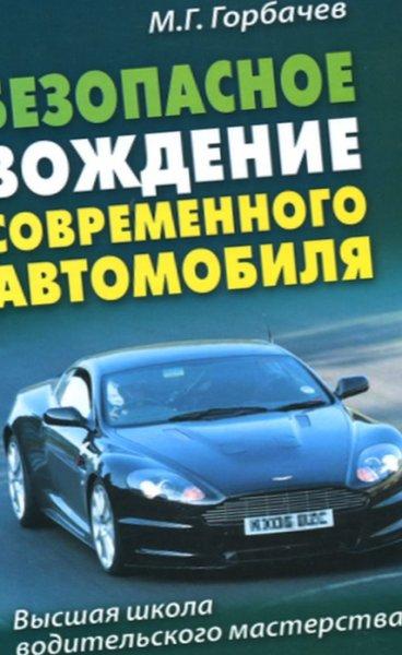 М г горбачев самоучитель безопасного вождения
