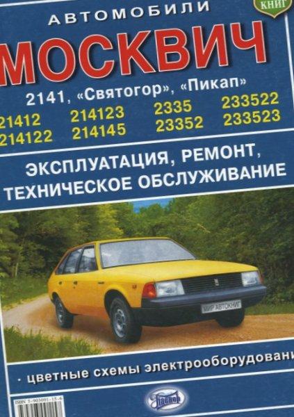 Руководство Москвич 2141,21412