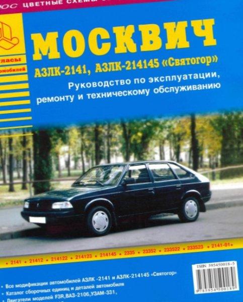 инструкция по эксплуатации москвич 2141 скачать бесплатно