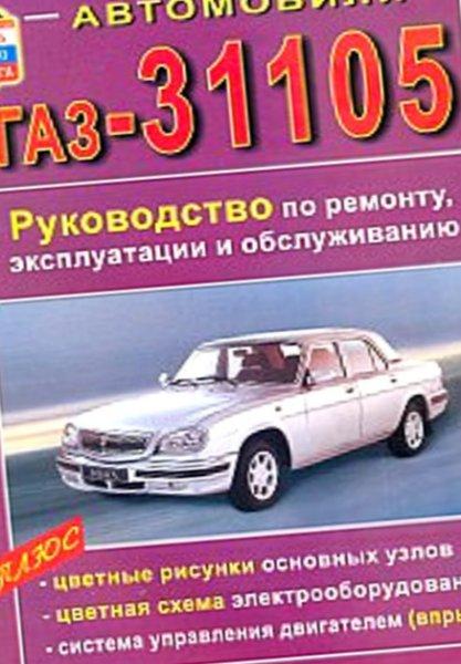 руководство по ремонту ГАЗ-31105 инструкция по эксплуатации. руководство по ремонту.