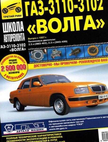 Руководство ГАЗ 3110, 3102