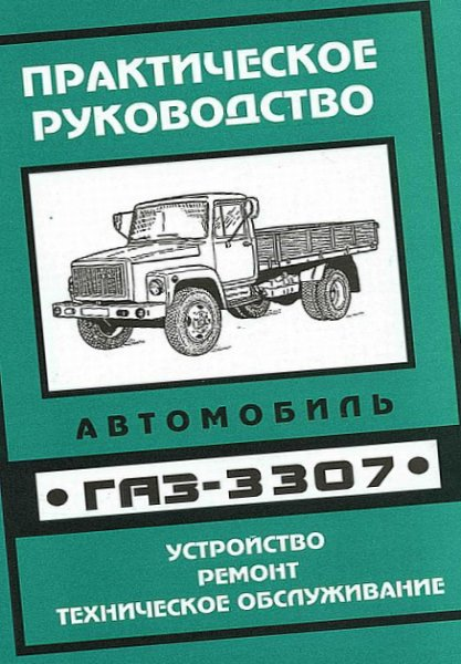 газ 3307 инструкция по эксплуатации скачать бесплатно