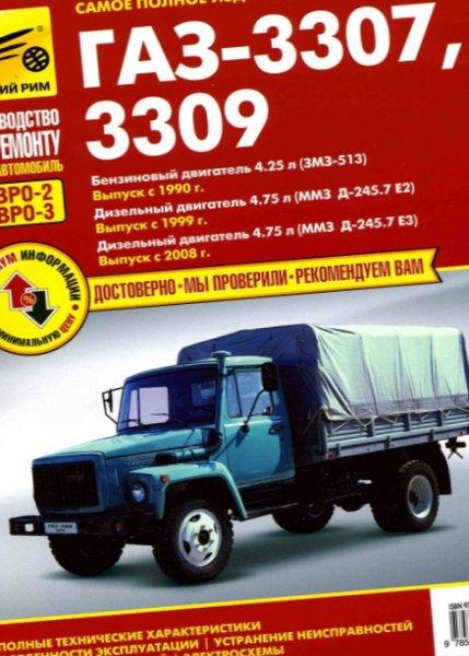 руководство по ремонту газ-3307, 3309 евро 3 скачать