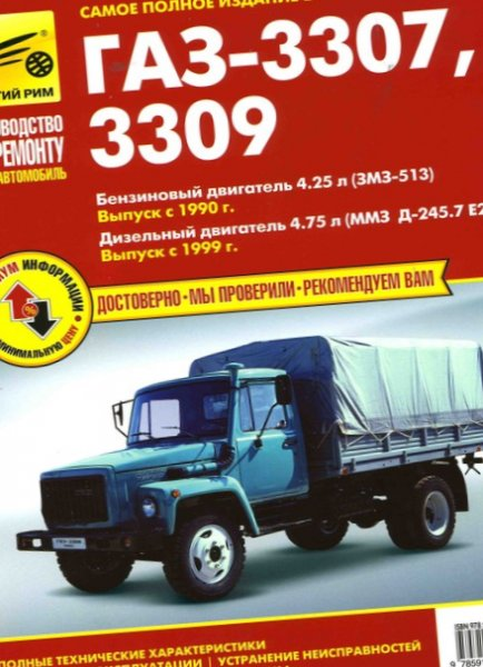 по ремонту ГАЗ-3307, 3309,
