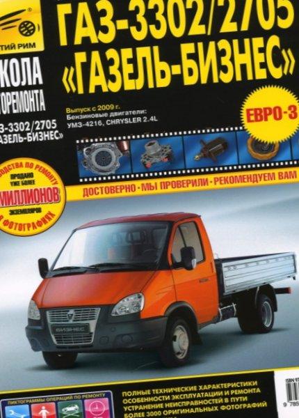 Руководство ГАЗ 3302, 2705