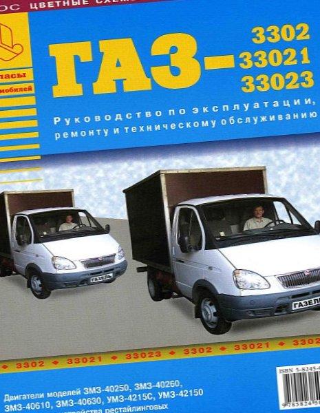 Руководство по ремонту ГАЗ