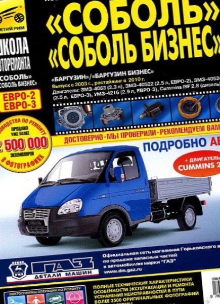 Руководство ГАЗ Соболь