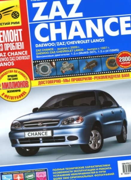Был куплен в октябре 2012 года в отзыв об автомобилях заз chance, отзывы владельцев заз chance, заз chance отзывы
