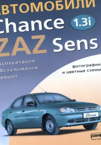 Руководство ZAZ Chance, ZAZ