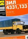 Фактическое руководство содержит изложение диагностики, ремонта и технического сервиса автомобилей семейств ЗИЛ-4331...