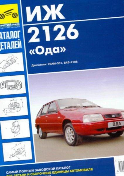2126 с двигателями узам, ваз-2106