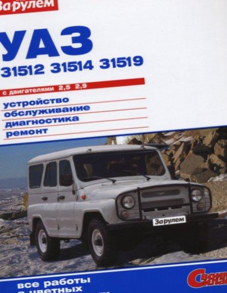 Руководство по ремонту УАЗ