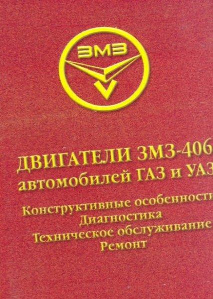 руководство по ремонту и эксплуатации змз 405
