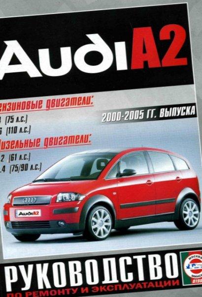 Руководство Audi А2 (2000-05)