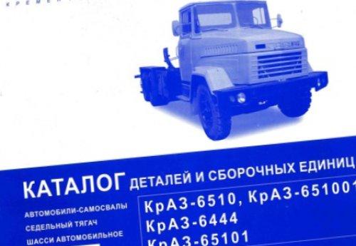 Он включает всю номенклатуру деталей и сборочных единиц автомобилей-самосвалов КрАЗ-6510 и КрАЗ-651001.