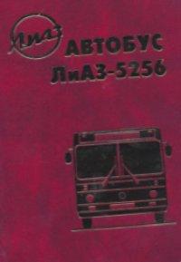 Инструкция По Эксплуатации Лиаз 5256 - фото 3