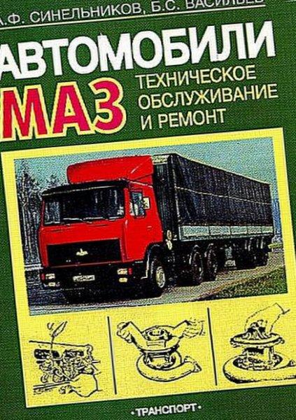 Инструкция По Эксплуатации Маз 54323