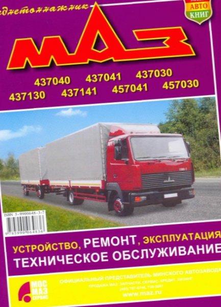Пособие МАЗ-437040 и