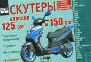 все мотоциклы и скутеры 125 кубов