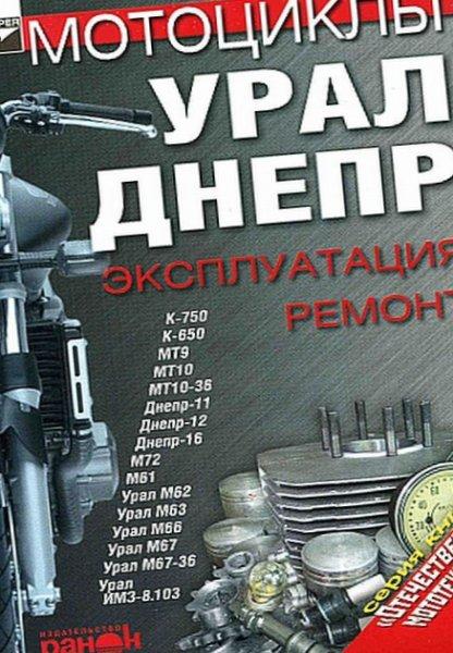 Минск Мотоцикл Инструкция По Ремонту - фото 8