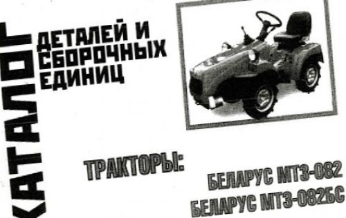 инструкция по эксплуатации мтз-082
