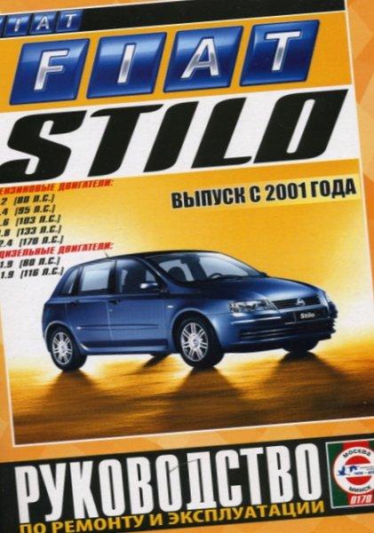 Руководство FIAT Stilo (с 2001