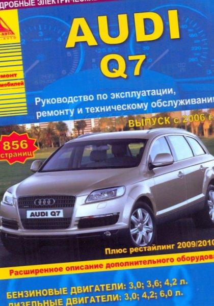 Руководство По Ремонту Audi Q7 Скачать Бесплатно - фото 9
