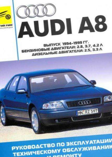 Руководство по ремонту ауди а4 1995-1999