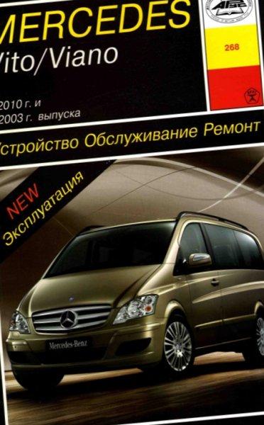 Mercedes-benz viano (w639) с 2004 по 2014 гв руководство по ремонту и эксплуатации
