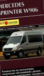 Пособие по ремонту и эксплуатации. Mercedes-Benz Sprinter W906/ CDi (с 2006/ с 2009)