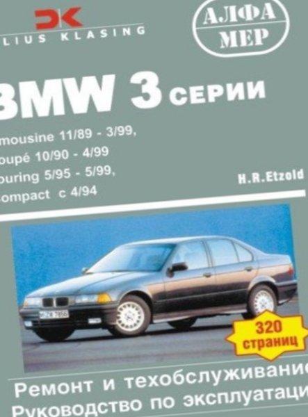 руководство по эксплуатации bmw 318i e36 скачать