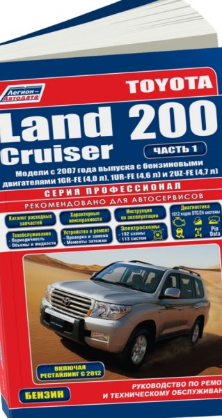 Руководство для профессионалов по ТО и ремоту Toyota Land Cruiser 200 с 2007/2012 бенз. 1GR-FE(4,0)/1UR-FE(4,6)/2UZ-FE(4,7)