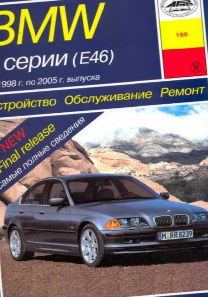 инструкция бмв е46 на русском - фото 6