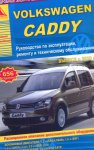Руководство по ремонту. VW Caddy (с 2010) б/д/газ.