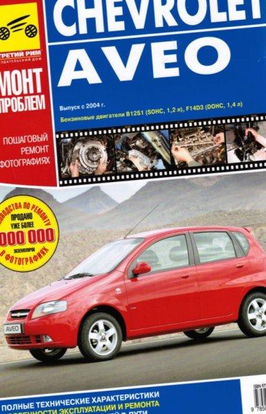 Руководство Chevrolet Aveo