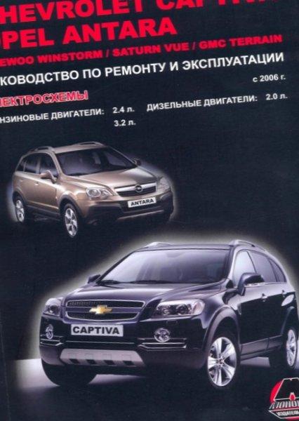 Opel Antara - Руководство по ремонту - Руководство по ...