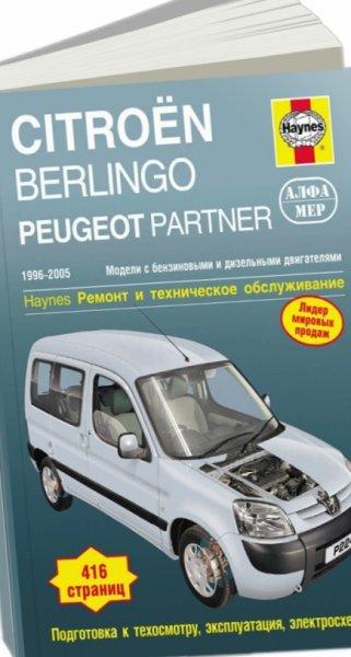 Руководство Citroen Berlingo
