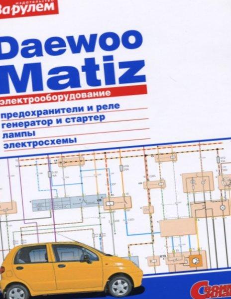 Инструкцию Для Дэу Матиз