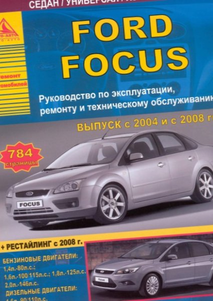 Руководство по эксплуатации и ремонту форд фокус 1