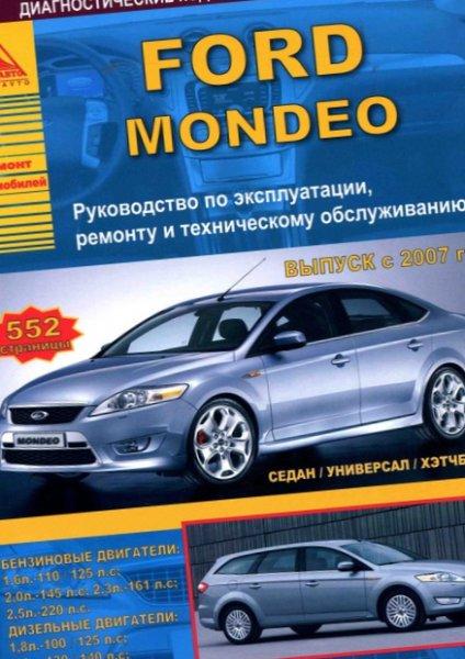 Ford Mondeo 2.0 Техническое Руководство Пользователя 2007