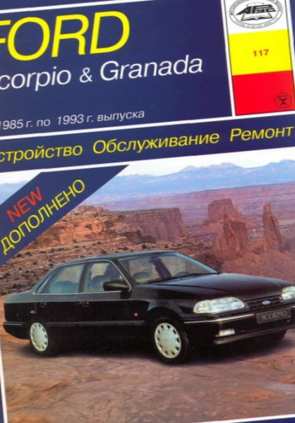 руководство по ремонту форд скорпио 1992 года