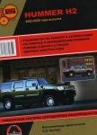 Руководство Hummer H2, H2 SUT (2002-2008) Ремонт и эксплуатация автомобиля, Цветные электрические схемы.