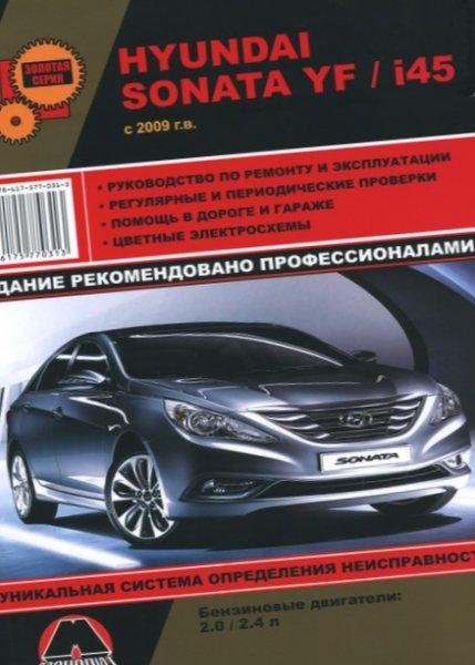 руководство по ремонту и эксплуатации Hyundai Sonata Yf - фото 4