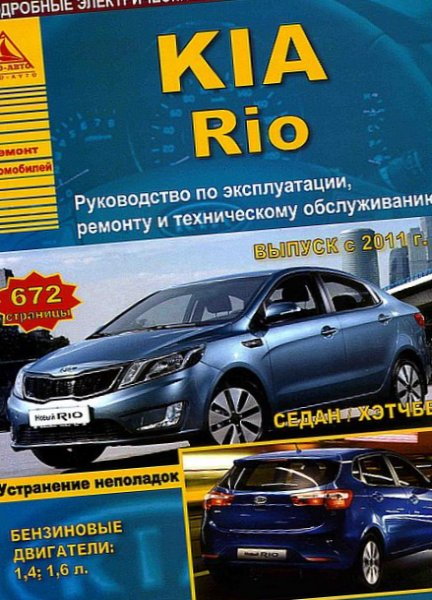 Руководство KIA Rio (c 2011)