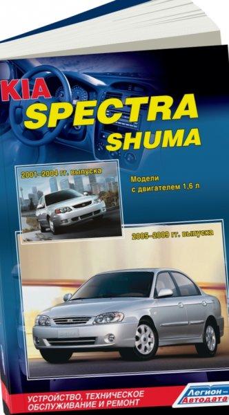 Kia Spectra инструкция по ремонту - фото 11
