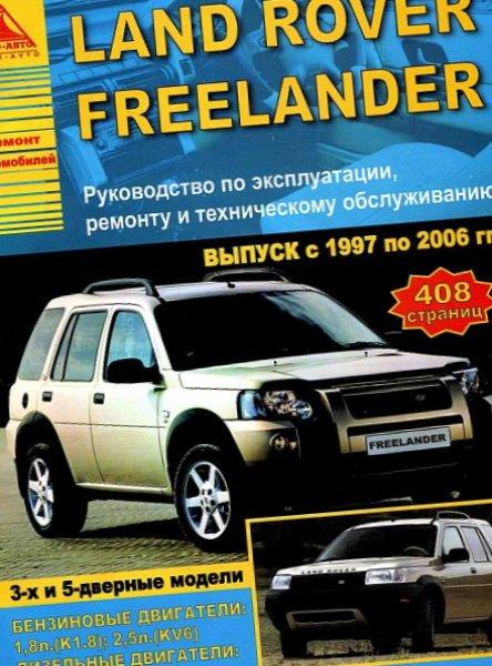 land rover frieelander стоимость ремонта и обслуживания: